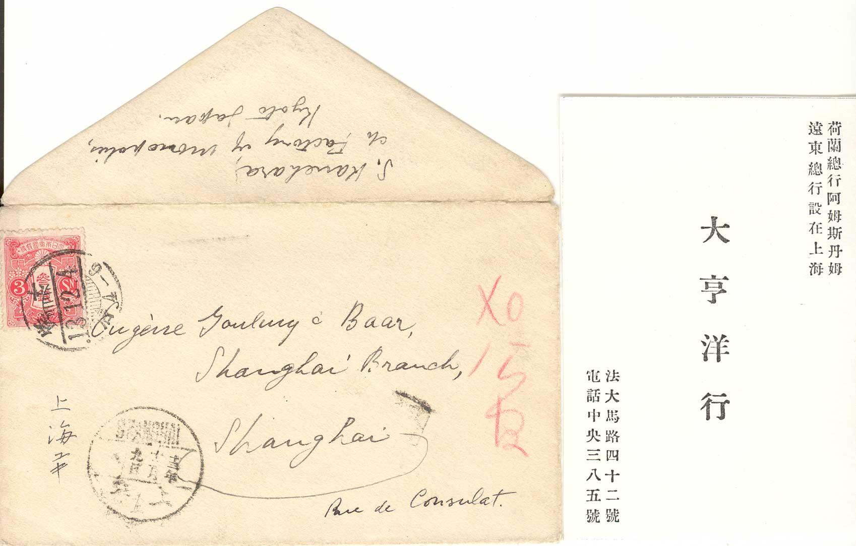 japan13_12_1904